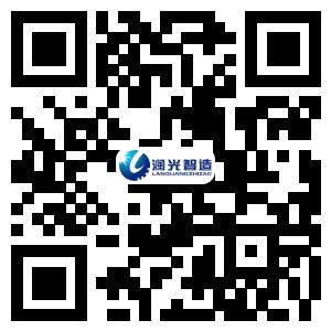 深圳澜光智造科技有限公司